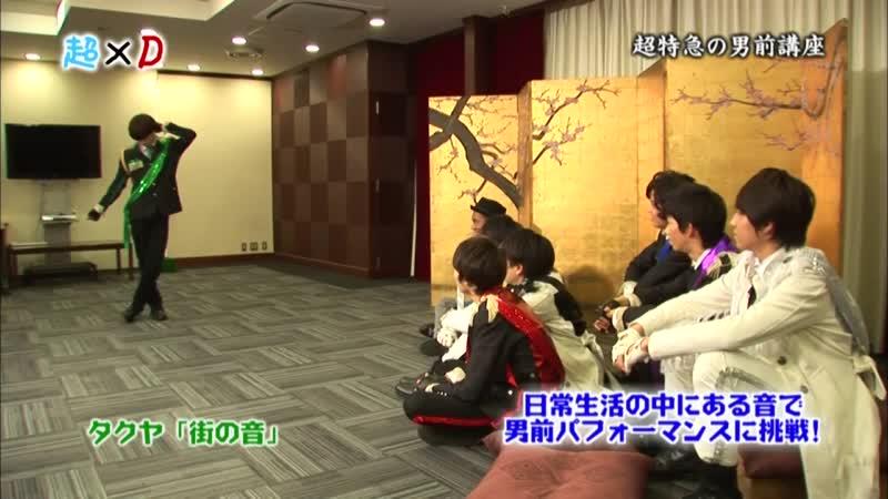 超×D 超特急の男前講座 超特急 (2013/3/7)#4