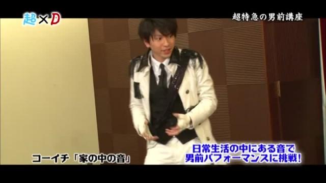 超×D 超特急の男前講座 超特急 (2013/3/7)#5