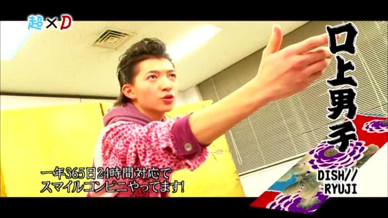 超×D 口上男子 DISH// (2013/3/7)