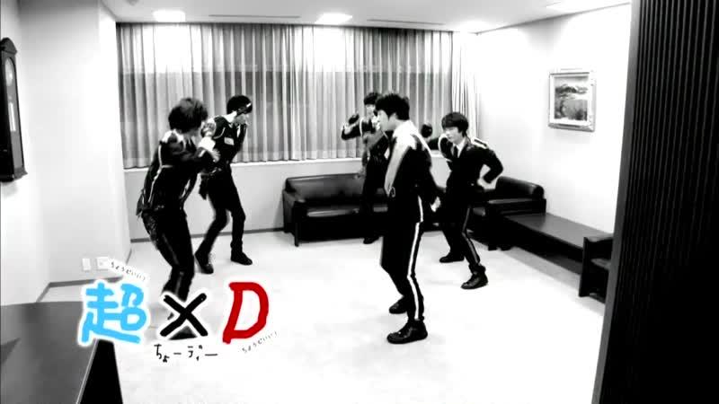 超×D アタック 超特急 (2013/3/7)