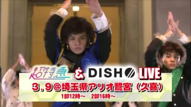 超×D LIVE REPORT 超特急 (2013/3/7)