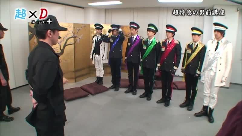 超×D Music+ 超特急の男前講座 超特急 (2013/4/2)#2