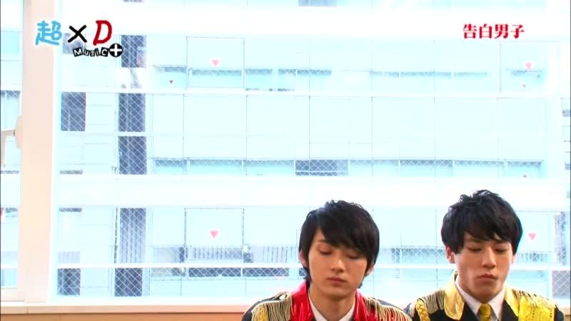 超×D Music+ 告白男子 超特急 (2013/4/2)#1