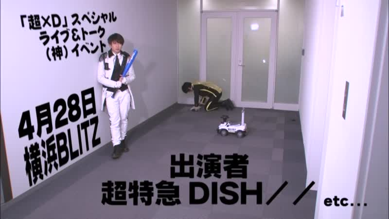 超×D Music+ AT THE BACKSTAGE 超特急 DISH// (2013/4/2)