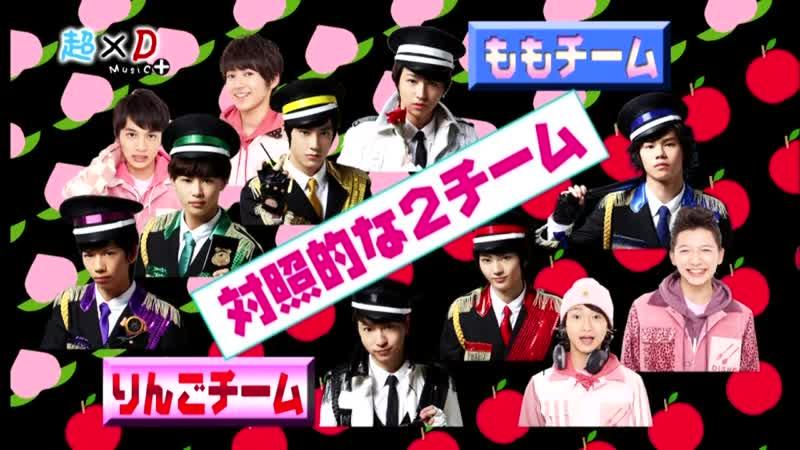 超×D Music+ ちょうどいい学芸会 超特急 DISH// (2013/4/8)#2