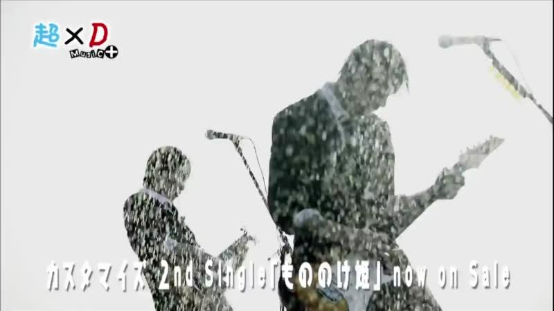 超×D Music+ PV カスタマイズ (2013/4/2)