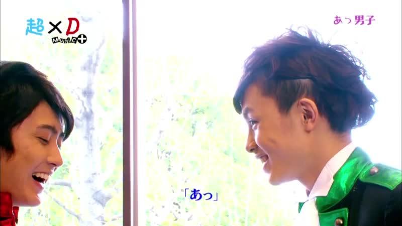 超×D Music+ あっ男子 超特急 (2013/5/21)#1