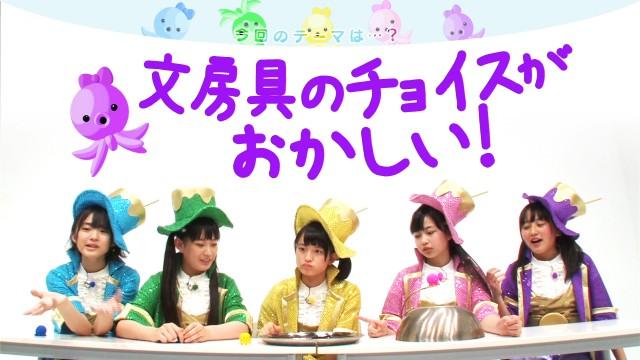 たこやきレインボーのたこツボッ!! 2015年5月1日放送分