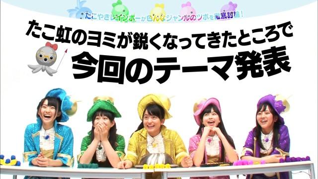 たこやきレインボーのたこツボッ!! 2015年7月3日放送分