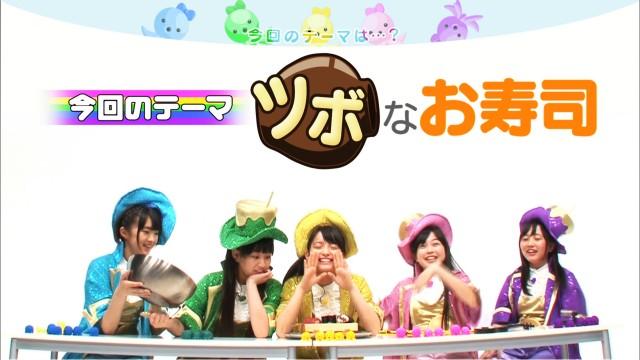 たこやきレインボーのたこツボッ!! 2015年6月19日放送分