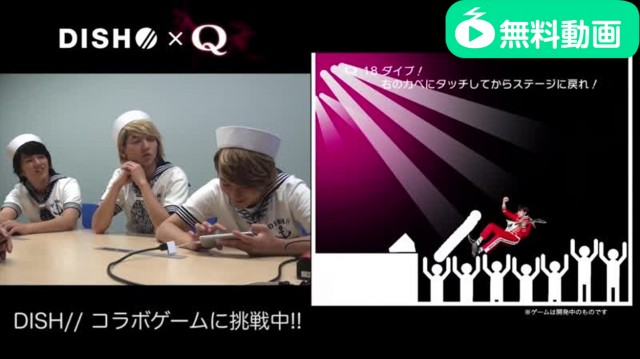 DISH// ゲームプレイ動画 #2