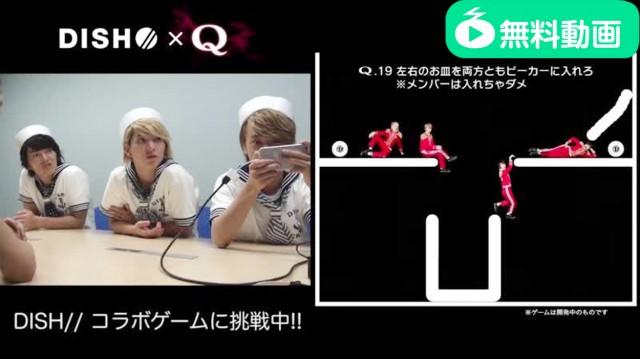DISH// ゲームプレイ動画 #3