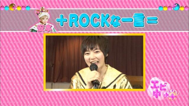 エビ中++ エビ中+スイッチ #2 エビ中+ROCKな一言!(2015.4.23)