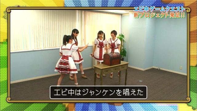 エビ中++ ゲームクエスト 新プロジェクト発足!! (2015.4.16)