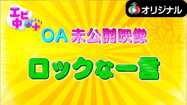 エビ中++ 未公開映像(2015.4.16)