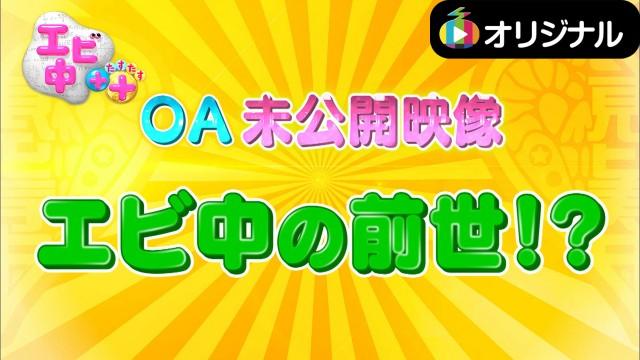 エビ中++ 未公開映像(2015.5.7)