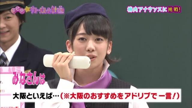 エビ中☆グローバル化計画 第9話 CA制服で決めポーズ!
