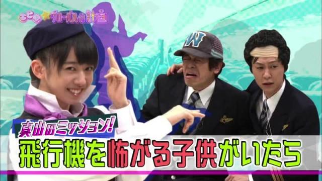 エビ中☆グローバル化計画 第10話 CA接客合格メンバーは!?