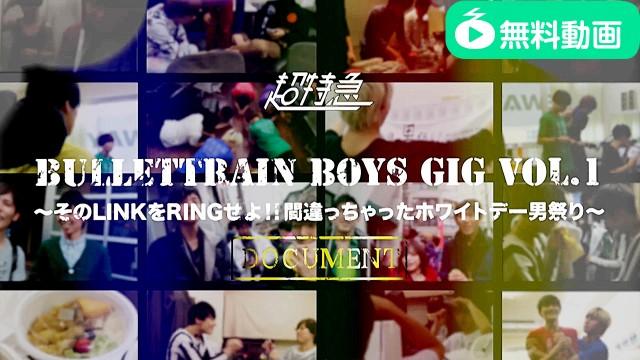 BULLETTRAIN BOYS GIG VOL.1 ~そのLINKをRINGせよ!!間違っちゃったホワイトデー男祭り~ DOCUMENT