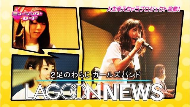 ミュージック☆ロード 2015年7月11日放送分