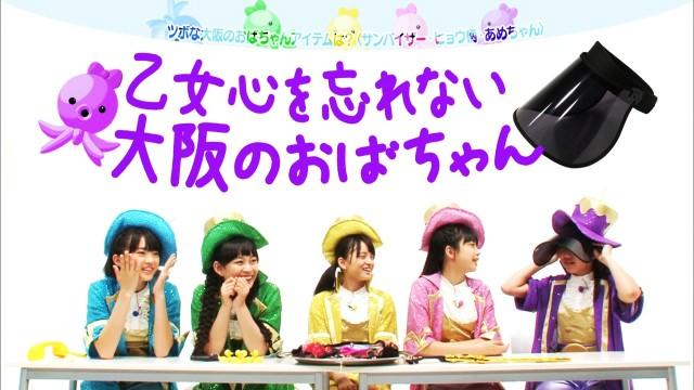 たこやきレインボーのたこツボッ!! 2015年7月10日放送分