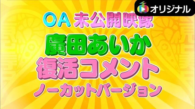 エビ中++ 未公開映像(2015.7.30)