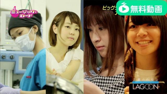 ミュージック☆ロード 2015年7月25日放送分
