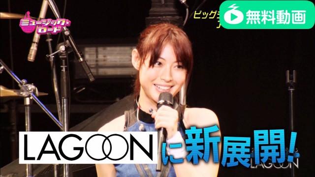 ミュージック☆ロード 2015年8月8日放送分