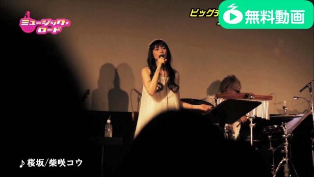 ミュージック☆ロード 2015年8月1日放送分
