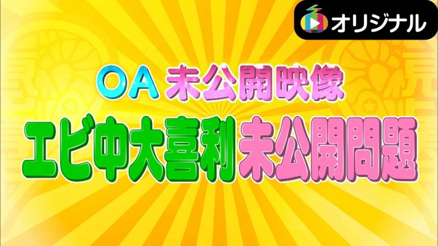 エビ中++ 未公開映像(2015.8.6)