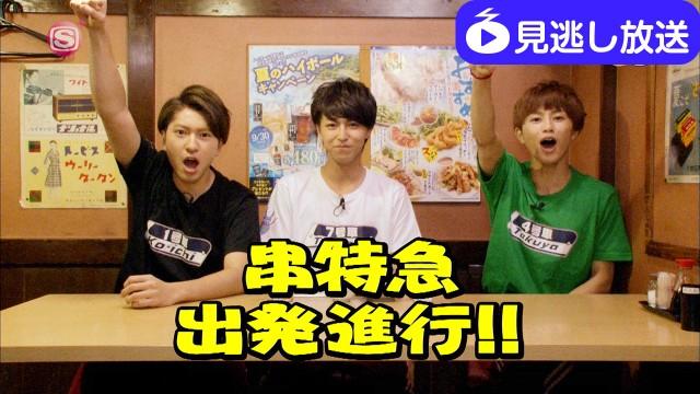 超特急の希望の玉! #6(2015.8.14)