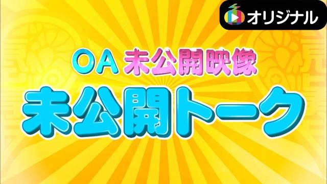 エビ中++ 未公開映像(2015.8.20)
