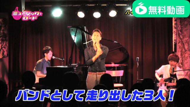 ミュージック☆ロード 2015年8月29日放送分