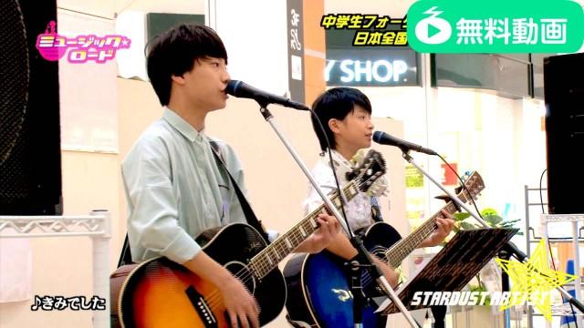 ミュージック☆ロード 2015年8月22日放送分