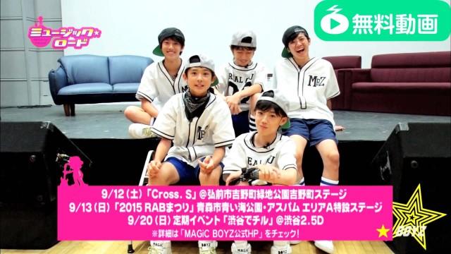 ミュージック☆ロード 2015年9月5日放送分