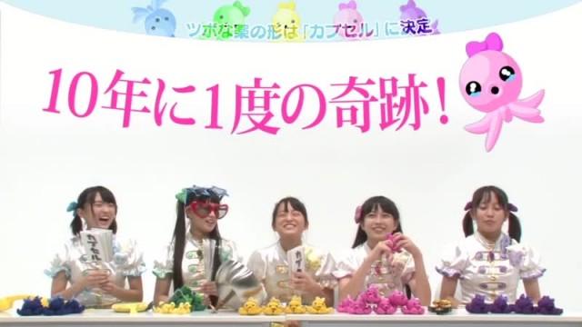 たこやきレインボーのたこツボッ!! 2015年9月11日放送分