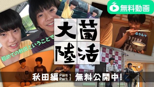 【無料】さくらしめじ 菌活大陸 秋田篇 ぱーと2