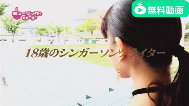 ミュージック☆ロード 2015年10月17日放送分