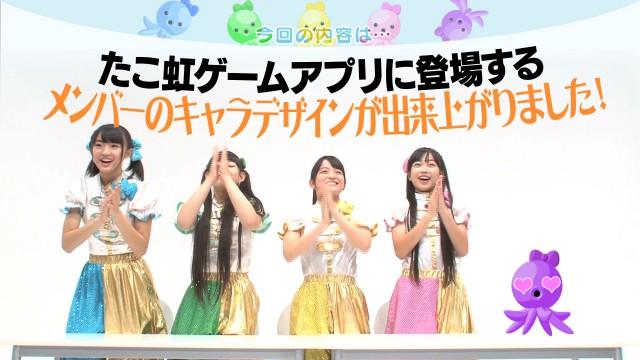 たこやきレインボーのたこツボッ!! 2015年10月30日放送分
