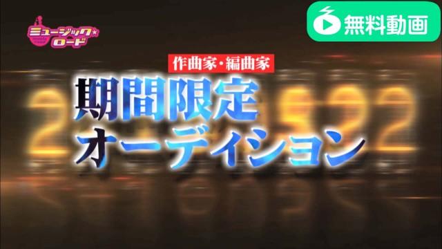 ミュージック☆ロード 2015年11月14日放送分