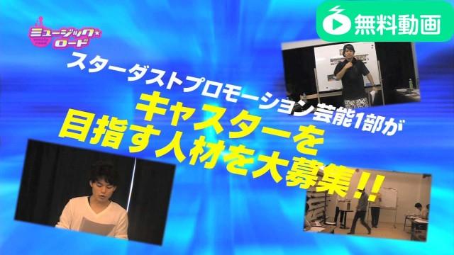 ミュージック☆ロード 2015年11月21日放送分