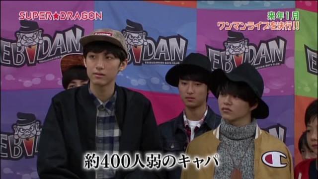 EBiDANアミーゴ 新ユニット SUPER★DRAGON (2015.11.21)