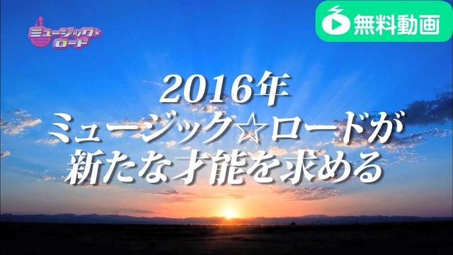 ミュージック☆ロード 2016年1月23日放送分