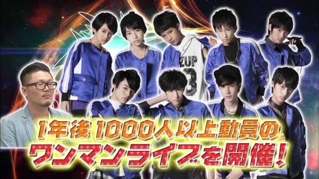 EBiDANアミーゴ SUPER★DRAGON ワンマンLIVEへの道 (2015.12.5)