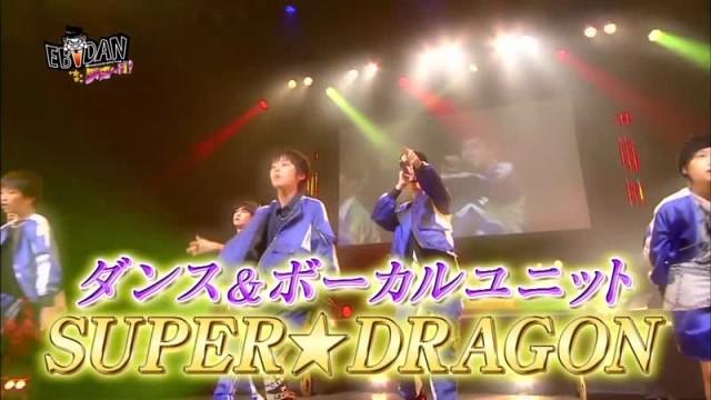 EBiDANアミーゴ SUPER☆DRAGON ワンマンLIVEへの道 (2015.12.19)