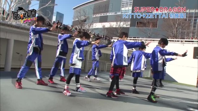 EBiDANアミーゴ SUPER★DRAGON 密着SP (2016.1.30)
