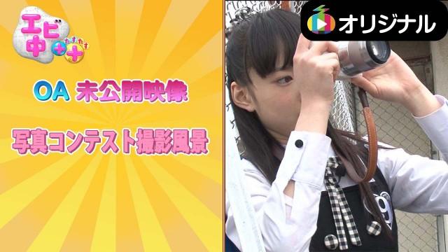 エビ中++ 未公開映像(2016.3.17)