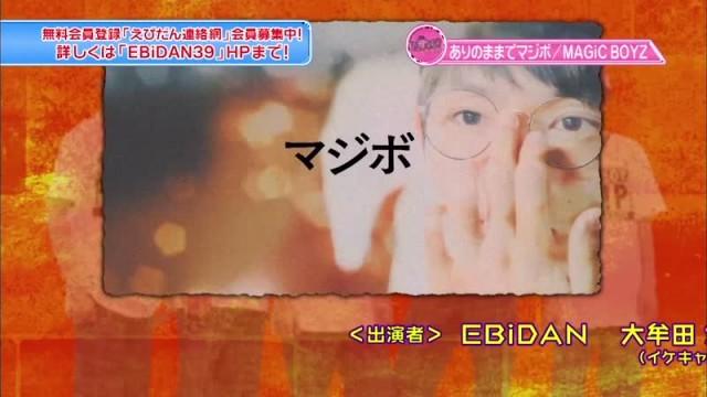 EBiDANアミーゴ エンディング (2016.2.27)