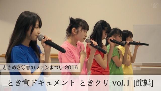 ときめき♡宣伝部「ときめき♡春のファンまつり 2016」前編