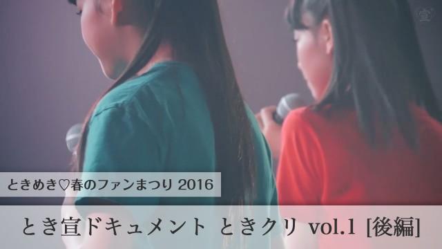 ときめき♡宣伝部「ときめき♡春のファンまつり 2016」後編